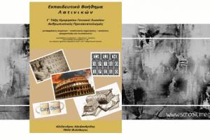 «Λατινικά Λυκείου - Δωρεάν Εκπαιδευτικό Βοήθημα» του Αλέξανδρου Γ. Αλεξανδρίδη