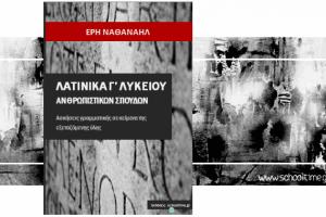 «Λατινικά Γ' Λυκείου, Ασκήσεις γραμματικής σε κείμενα της εξεταζόμενης ύλης» δωρεάν βοήθημα, Έρη Ναθαναήλ, Εκδόσεις schooltime.gr