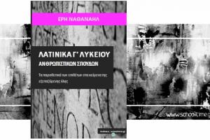 «Λατινικά Γ' Λυκείου, τα παραθετικά των επιθέτων στα  κείμενα της εξεταζόμενης ύλης» δωρεάν βοήθημα, Έρη Ναθαναήλ, Εκδόσεις schooltime.gr