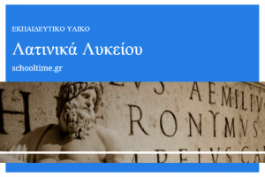 Λατινικά Γ' Λυκείου – 2ο Επαναληπτικό Διαγώνισμα