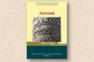 Πανελλαδικές 2017 – Οι απαντήσεις στα θέματα των Λατινικών Προσανατολισμού