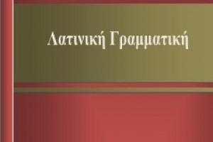 Γ' Κλίση ουσιαστικών: Γραμματική Λατινικών