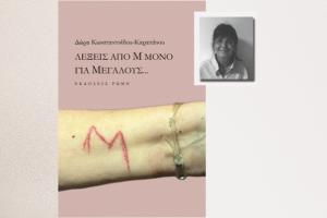 Παρουσίαση του βιβλίου της Δώρας Κωνσταντινίδου-Καραπάνου, «Λέξεις από Μ μόνο για Μεγάλους...»