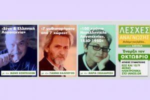 Λέσχες Ανάγνωσης του ΙΑΝΟΥ στην Αθήνα με ελεύθερη είσοδο