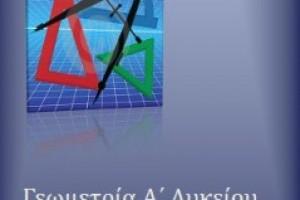 «Λεξιλόγιο Γεωμετρίας Α' Λυκείου» του Κωνσταντίνου Παπασταματίου. Δωρεάν βοήθημα