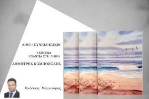 Βιβλίο: «Λίθοι συνειδήσεων - Κείμενα ενάντια στη λήθη» του Δημήτρη Κομποχόλη