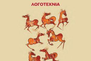 ΙΕΠ - Νέοι φάκελοι υλικού για τη Γ' Λυκείου: Παροράματα στα Νέα Ελληνικά, τα Αρχαία και τα Μαθηματικά