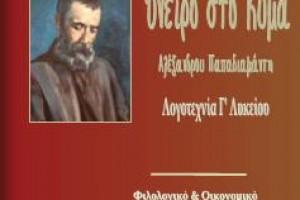 «Όνειρο στο Κύμα, Αλ. Παπαδιαμάντη», Λογοτεχνία Γ' Λυκείου, Άρης Ιωαννίδης. Δωρεάν βοήθημα