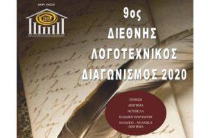 9ος Διεθνής Λογοτεχνικός Διαγωνισμός 2020 - Διήγημα, Νουβέλα, Ποίηση, Παιδικό παραμύθι, Παιδικό & νεανικό διήγημα