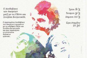 Τρία μοναδικά μουσικά βράδια στη Θεσσαλονίκη με τον Λουδοβίκο των Ανωγείων και τις αδελφές Βουγιουκλή