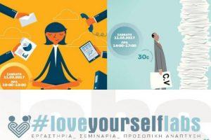 #loveyourselflabs: Δύο νέα εργαστήρια για την εργασιακή εικόνα, το σύνδρομο burn out και την πετυχημένη επαγγελματική συνέντευξη