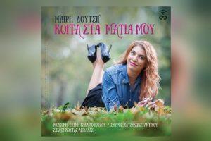 Μαίρη Δούτση «Κοίτα στα μάτια μου» - Νέο single & Video Clip