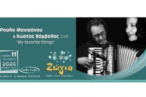 Ρούλα Μανισσάνου & Κώστας Βόμβολος Live - My favorite things,  Σάββατο 11/1 στη Ζώγια