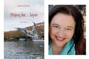Παρουσίαση της ποιητικής συλλογής της Μαρίας Φελάνη, Πτήσεις δια... λόγου
