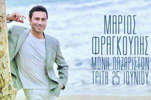Μάριος Φραγκούλης - «Γαλάζια Λίμνη», Τρίτη 25 Ιουνίου Φεστιβάλ Μονής Λαζαριστών