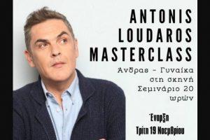 Ξεκινάει στις 19/11 το Masterclass του Αντώνη Λουδάρου στο Θέατρο Σοφούλη