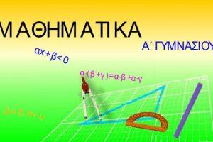 «Μαθηματικά Α' Γυμνασίου – Φυσικοί αριθμοί, Κεφ.1, 1.3, μέρος 2ο» δωρεάν βοήθημα, Εκδόσεις Τσιάρα