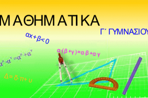 Μαθηματικά Γ' Γυμνασίου: Αλγεβρικές παραστάσεις, Κεφ.1, 6ο μέρος