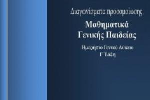 Μαθηματικά Γενικής Παιδείας Γ' ΓΕΛ: Διαγώνισμα προσομοίωσης, Κ. Παπασταματίου, δωρεάν e-book