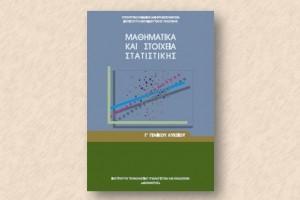 Πανελλαδικές 2017 – Τα θέματα και οι απαντήσεις στα Μαθηματικά Γενικής Παιδείας