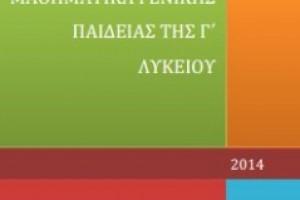 «Μαθηματικά Γενικής Παιδείας: Θεωρία, Γ' Λυκείου» του Αλέξανδρου Νικολάου, δωρεάν βοήθημα