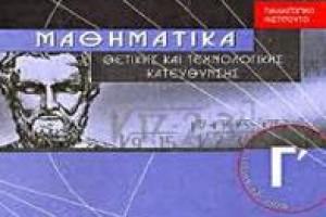 Λύσεις στα θέματα Μαθηματικών Κατεύθυνσης 2014: Πανελλαδικές εξετάσεις
