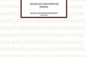 «Μαθηματικά Κατεύθυνσης: Θεωρία, Γ' Λυκείου» του Αλέξανδρου Νικολάου, δωρεάν βοήθημα