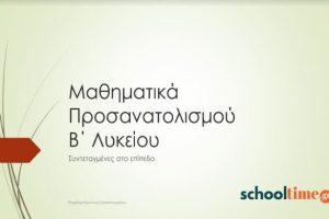 Μαθηματικά Προσανατολισμού Β' Λυκείου, Διανύσματα: Συντεταγμένες στο επίπεδο