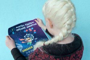 Ολοκληρώθηκε το 9ο Μαθητικό Φεστιβάλ Ψηφιακής Δημιουργίας στο Ηράκλειο