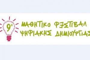 Μαθητικός διαγωνισμός για την αφίσα του 9ου Μαθητικού Φεστιβάλ Ψηφιακής Δημιουργίας