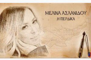 Μελίνα Ασλανίδου - «Η Πέρδικα» | Νέο album «ΑΡΟΘΥΜΩ και ΤΡΑΓΩΔΩ» - 14 παραδοσιακά τραγούδια του Πόντου