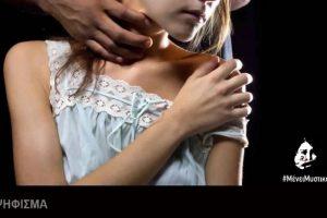 «Το Χαμόγελο του Παιδιού»: Πανελλαδική εκστρατεία ενάντια στη Σεξουαλική Κακοποίηση