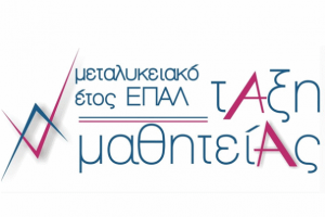 Ενημέρωση σχετικά με την προετοιμασία έναρξης του «Μεταλυκειακού Έτους – Τάξης Μαθητείας»