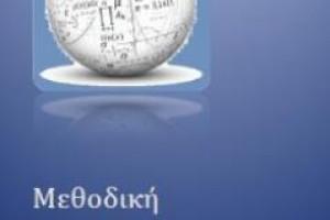 «Μαθηματικά Κατ. Γ' Λυκείου, Μεθοδική Eπανάληψη», Κων/νος Παπασταματίου. Δωρεάν βοήθημα
