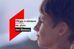 ActionAid - Μέχρι το διάλειμμα να σημαίνει το ίδιο για όλα τα παιδιά