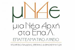 Δημοσιεύτηκε η Απόφαση για τη λειτουργία του Προγράμματος «Μια Νέα Αρχή στα ΕΠΑ.Λ. – Υποστήριξη Σχολικών Μονάδων ΕΠΑ.Λ.»