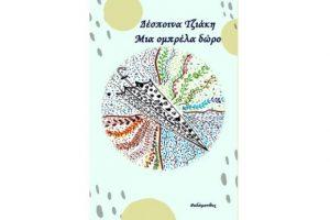 Μια ομπρέλα δώρο - Δέσποινα Τζιάκη, νέα έκδοση