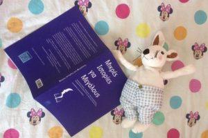 Παρουσίαση του βιβλίου Μικρές Ιστορίες για Μεγάλους, στη Θεσσαλονίκη
