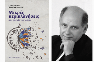 Οι «Μικρές περιπλανήσεις στις ρωγμές του χρόνου» του Κωνσταντίνου Τριανταφυλλάκη παρουσιάζονται στη Θεσσαλονίκη
