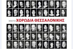 ΜΜΘ - Choral Christmas IΙ: Μικτή Χορωδία Θεσσαλονίκης (video)