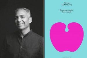 Ο Γιάννης Μυλόπουλος υπογράφει το νέο του βιβλίο στον ΙΑΝΟ της Θεσσαλονίκης