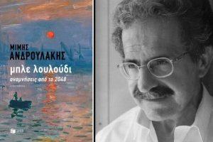 Διαδικτυακή παρουσίαση του νέου βιβλίου του Μίμη Ανδρουλάκη, «Μπλε λουλούδι. Αναμνήσεις από το 2048»