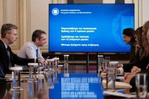 Συνάντηση Κυριάκου Μητσοτάκη με την ηγεσία του Υπ. Παιδείας - Αποτίμηση κυβερνητικού έργου & προγραμματισμός