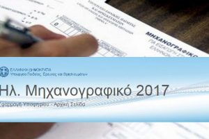Γενικές πληροφορίες για την ηλεκτρονική υποβολή του Μηχανογραφικού Δελτίου ΓΕΛ και ΕΠΑΛ 2017
