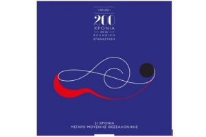 Μέγαρο Μουσικής Θεσσαλονίκης - Το επετειακό λογότυπο του 2021