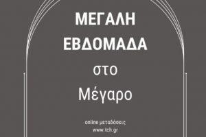 Μεγάλη Εβδομάδα στο Μέγαρο Μουσικής Θεσσαλονίκης - Το πρόγραμμα των μεταδόσεων