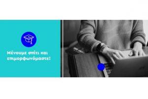 EMPLOY EDU: 1 Φεβρουαρίου ξεκινούν τα Μοριοδοτούμενα E-learning!