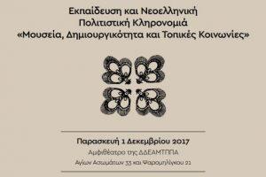 19η Ετήσια Συνάντηση Μουσείων Νεώτερου Πολιτισμού, Παρασκευή, 1 Δεκεμβρίου 2017