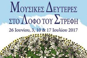 Ο Λόφος του Στρέφη ανοίγει τις πύλες του στον πολιτισμό - Το πρόγραμμα των εκδηλώσεων