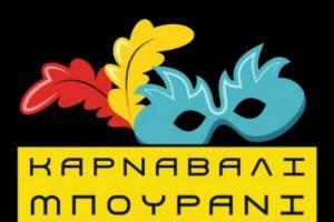 «Τυρναβίτικο Καρναβάλι – Μπουρανί 2018» του Γιώργου Σκάθαρου